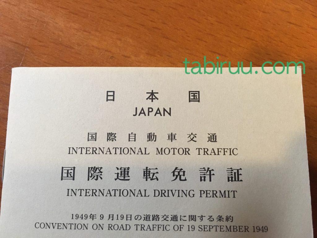 国際免許証を取りに行く