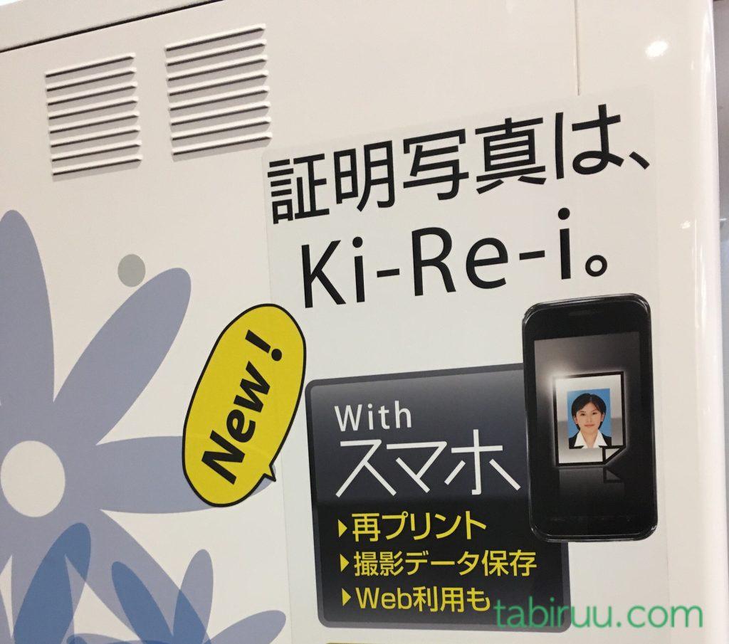 証明写真を「ki-re-i」で撮って「withスマホ」してみた